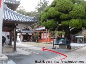 聖徳太子ゆかりの中山寺の本堂手前から左に入る