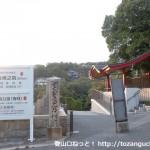聖徳太子ゆかりの中山寺から中山連山に登る奥ノ院参道の入口