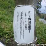 忍頂寺の竜王山登山道入口に張られたツキノワグマ注意のチラシ