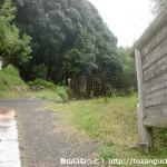車作の竜王山登山口(畑中権内の深山水路前)