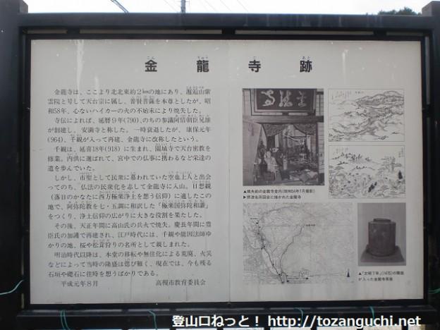 金竜寺跡に行く途中に設置してある金竜寺跡の案内板