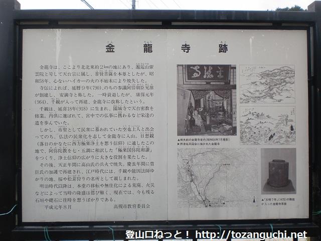 若山の登山口 金龍寺跡にアクセスする方法(高槻駅から歩く)
