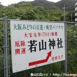 若山台団地の手前を左に入るところに設置してある若山神社の案内板