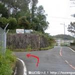 若山台団地の手前を左に入った先のT字路を左に入る