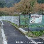 滝畑ダムバス停の横からダイヤモンドトレイルの登山口(槇尾山方面登山口・猿子城山登山口)に行くところ