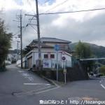 中日野バス停そばの分岐