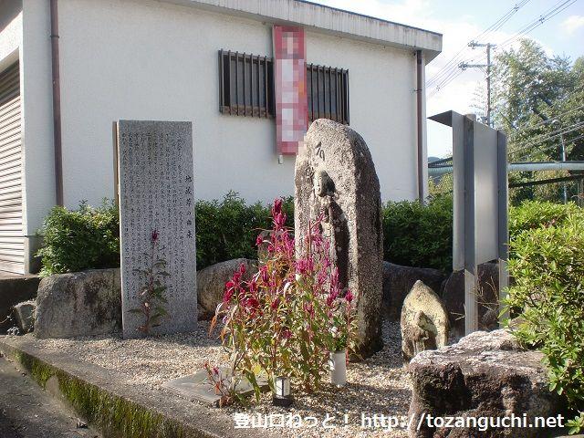 中日野バス停のそばにある地蔵尊