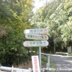 神納バス停そばの分岐に設置してある岩湧寺への道標
