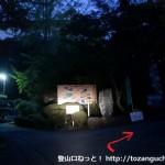 杉村公園の入口にある郷土資料館への分岐