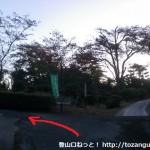 杉村公園の郷土資料館前の分岐