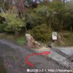 杉村公園の郷土資料館前から丸尾橋へ向かう遊歩道の入口