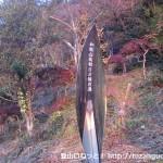 高山森林公園に立てられている和歌山県朝日夕陽百選のモニュメント