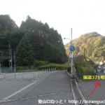 南海電鉄の天見駅前の車道
