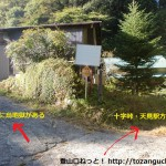 石見川口バス停裏手にある十字峠への林道入口