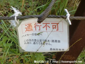 神福山への林道に入ったところに貼られている通行不可の表示票