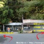 金剛登山口にある金剛山の千早本道と黒栂谷道の分岐T字路