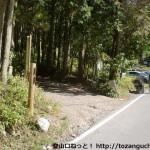 金剛山の念仏坂入口(伏見峠登り口)