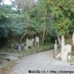 万葉の森入口そばの二上山登山口(鹿谷寺跡登り口)