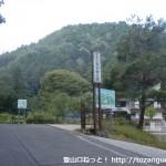 青少年の家前バス停(南海オレンジバス※フリー乗降区間)