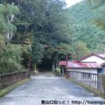 福山寺の横にある根来谷林道の入口