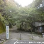 施福寺の参道入口(槇尾山登山口)