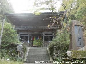施福寺の山門(槇尾山登山口)