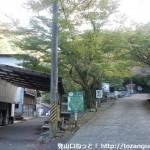 大威徳寺の入口前の分岐
