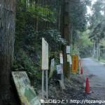 本谷林道の入口(和泉葛城山登山口)の反対側にある五本松方面に向かう林道