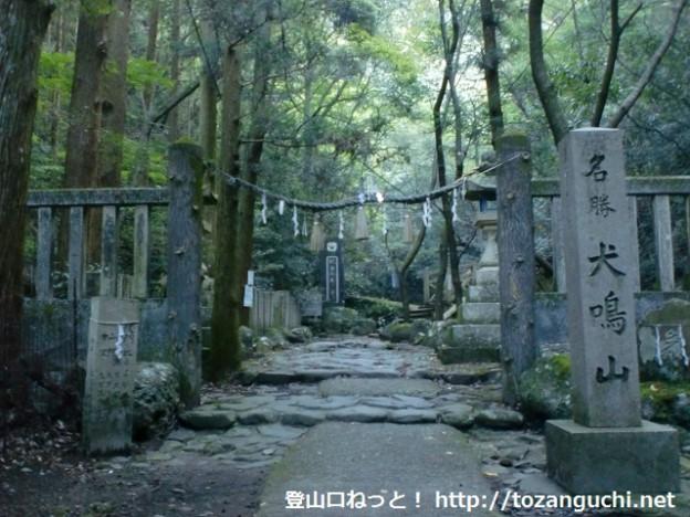 七宝瀧寺の参道入口(犬鳴山登山口)