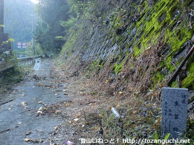 三峰山の登山口 生草林道へのアクセス(犬鳴山温泉から歩く)