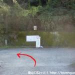 堀河ダムから紀泉わいわい村に行くところのT字路