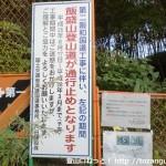 飯盛山の登山口(岬町)に設置してある登山道通行止めの立看板