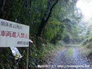 孝子駅前の近くにある孝子の森への林道の入口