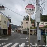 加太駅前バス停(和歌山バス)