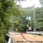 深山の森林公園の入口T字路