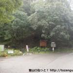 高森山登山口(和歌山)