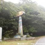 四国山の登山口