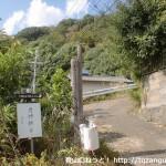 岩神山の登山口(六十谷駅方面)の手前で林道に入ったところ