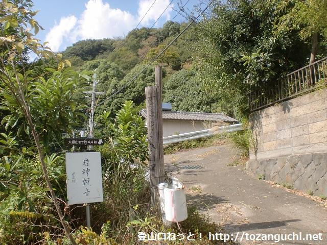 岩神山の表参道コースの登山口にアクセスする方法