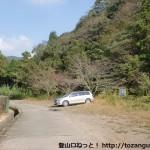 大関橋の駐車場(大福山・雲山峰登山口)
