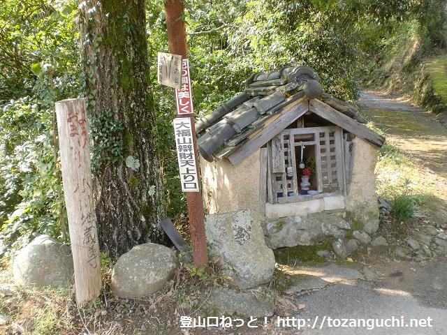 大福山の登山口 小川地蔵尊にアクセスする方法