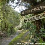 小川地蔵尊前に設置してある大福山の登山道を示す道標