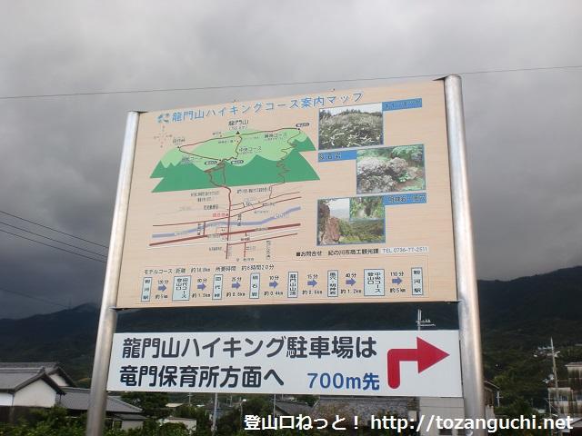 龍門橋南詰に設置してある龍門山の登山案内板