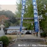 かつらぎ町三谷の丹生酒殿神社