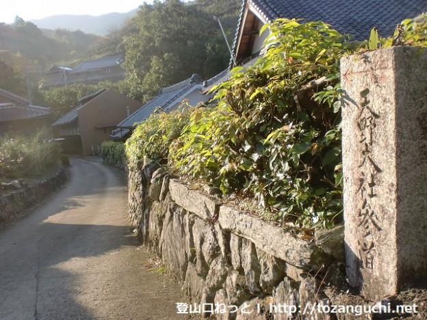 かつらぎ町三谷の丹生酒殿神社横にある天野大社参道と記された標石