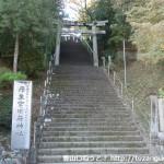 慈尊院の多宝塔奥にある丹生管省符神社への石段