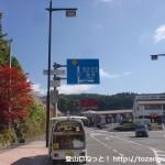 奥の院前バス停前の国道371号線