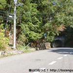 桜峠下の摩尼山・楊柳山登山口