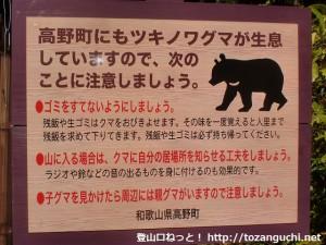 高野三山の登山口に設置してあるツキノワグマ注意の掲示板