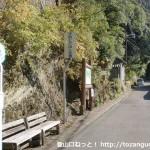 小川八幡バス停(紀美野町コミュニティバス)
